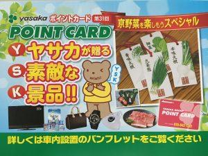 ポイントカードキャンペーン